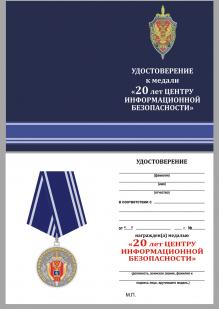 """Удостоверение к медали """"20 лет Центру информационной безопасности"""" ФСБ России"""