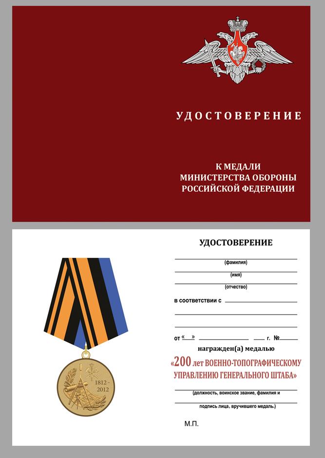 """Удостоверение к медали """"200 лет Военно-топографическому управлению Генерального штаба"""""""