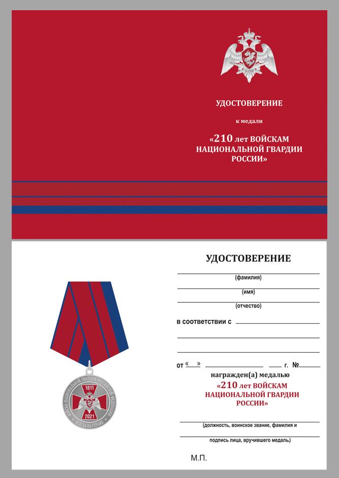"""Удостоверение к медали """"210 лет войскам Национальной Гвардии"""""""