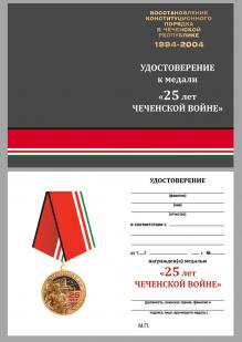 """Удостоверение к медали """"25 лет. Чеченская война"""""""