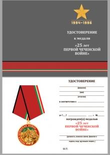 """Удостоверение к медали """"25 лет Первой Чеченской войны"""""""