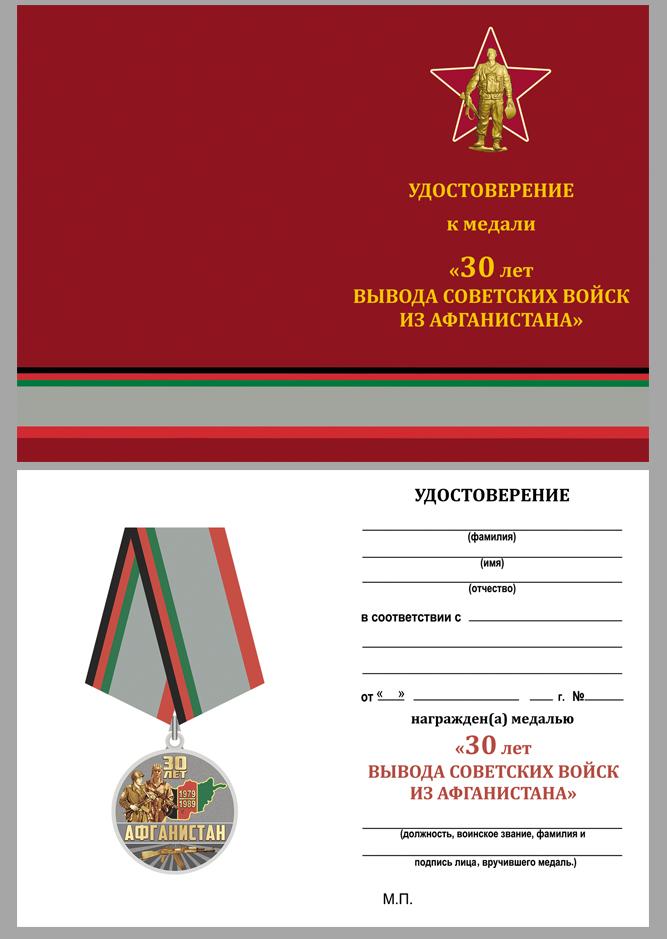 Удостоверение к медали 30 лет вывода Советских войск из Афганистана