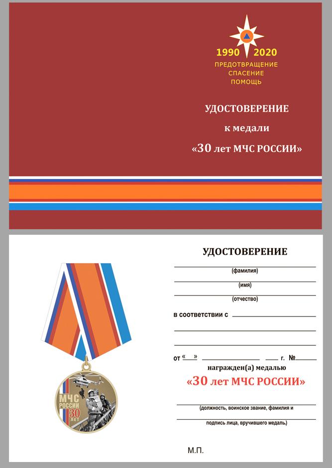 """Удостоверение к медали """"30 лет МЧС России"""""""