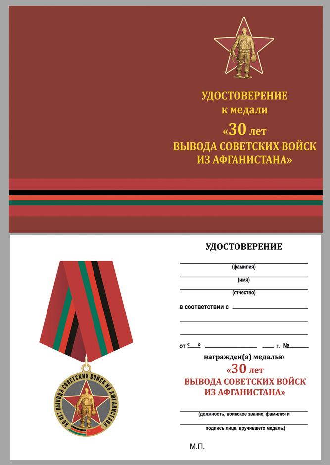 Удостоверение к медали Выводу Советских войск из Афганистана 30 лет