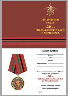 """Удостоверение к медали """"30 лет вывода Советских войск из Афганистана"""""""