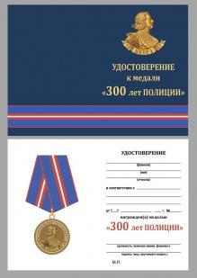 """Удостоверение к медали """"300 лет полиции России"""""""