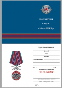 """Удостоверение к медали """"31 Гв. ОДШБр"""""""
