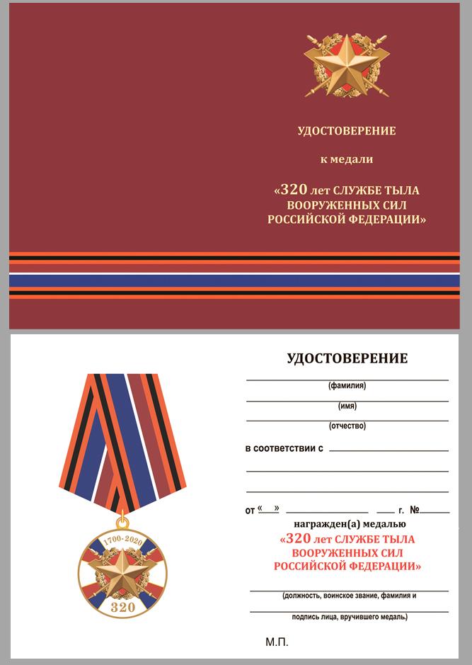 Удостоверение к медали «320 лет Службе тыла ВС РФ»