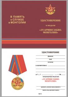 """Удостоверение к медали """"39 Армия ЗАБВО. Монголия"""""""