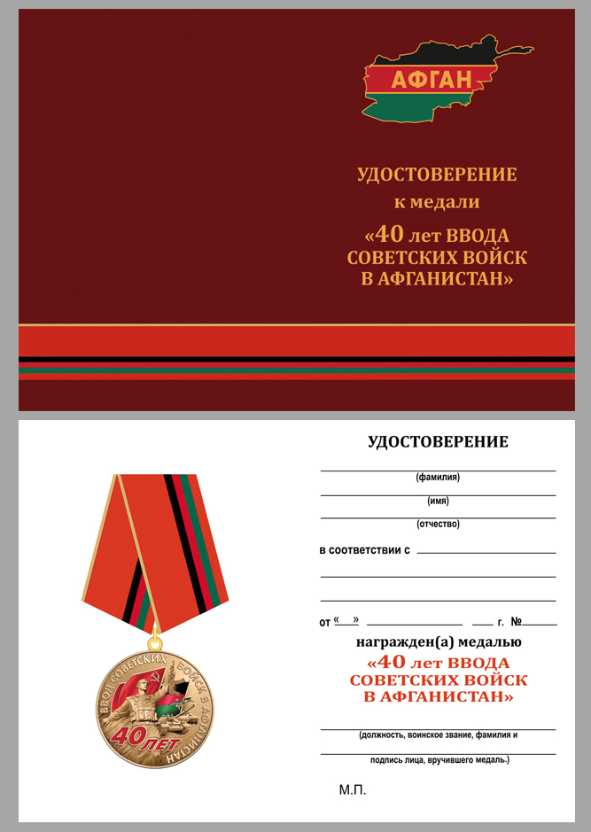 """Удостоверение к медали """"40 лет ввода войск а Афганистан"""""""