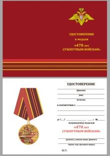 Удостоверение к медали «470 лет Сухопутным войскам»