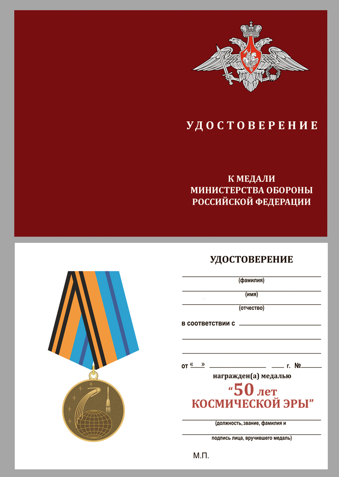 """Удостоверение к медали """"50 лет Космической эры"""""""