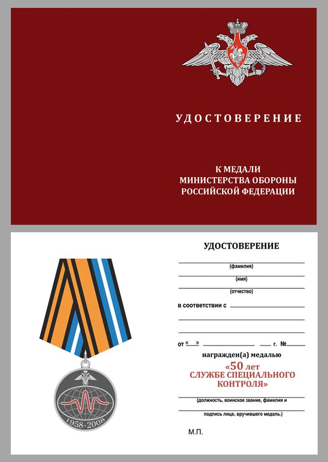 """Удостоверение к медали """"50 лет Службе специального контроля"""""""