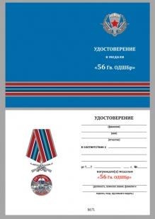 """Удостоверение к медали """"56 Гв. ОДШБр"""""""