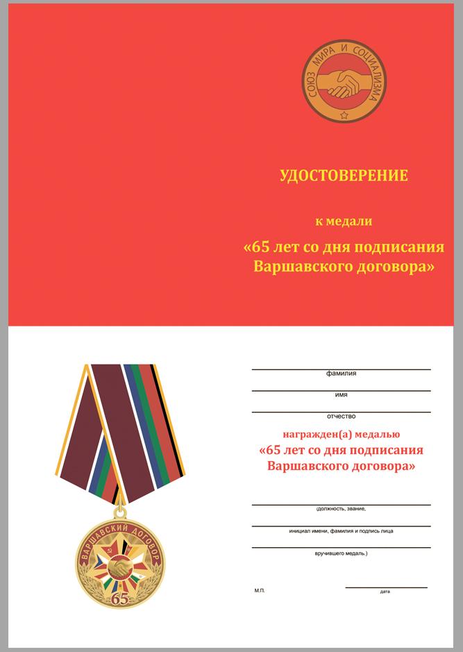 Удостоверение к медали 65 лет Варшавскому договору