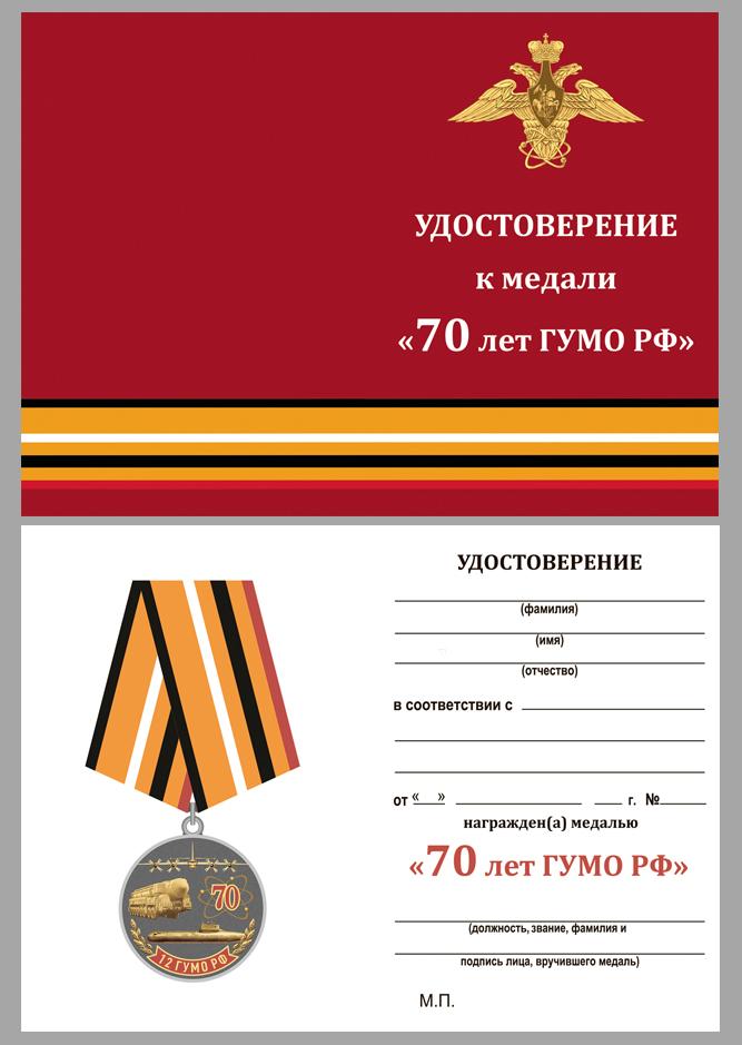 """Удостоверение к медали """"70 лет 12 ГУМО РФ"""""""
