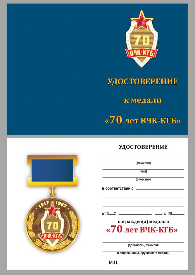 """Удостоверение к медали """"70 лет ВЧК-КГБ"""""""