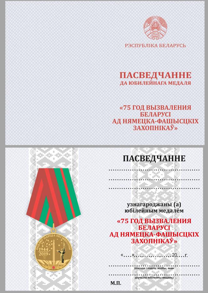 """Удостоверение к медали """"75 лет освобождения Беларуси от немецко-фашистских захватчиков"""""""
