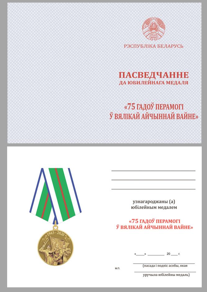 Удостоверение к медали «75 лет Победы в Великой Отечественной войне 1941-1945 годов» Беларусь