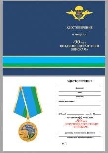 """Удостоверение к медали """"90 лет Воздушно-десантным войскам"""""""