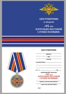 """Удостоверение к медали """"95 лет Патрульно-постовой службе полиции"""""""