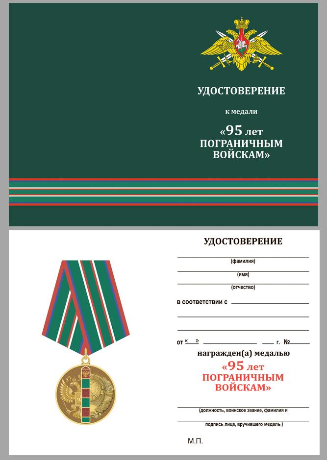 Медаль 95 лет Погранвойскам в бархатном футляре - Удостоверение