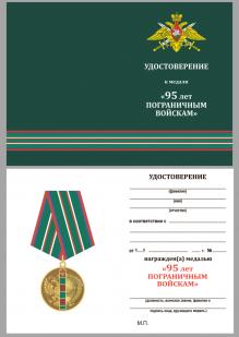 Удостоверение к медали 95 лет Пограничным войскам
