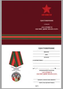 """Удостоверение к медали """"Афганистан. За службу в СБО, ММГ, ДШМГ, ПВ КГБ СССР"""""""