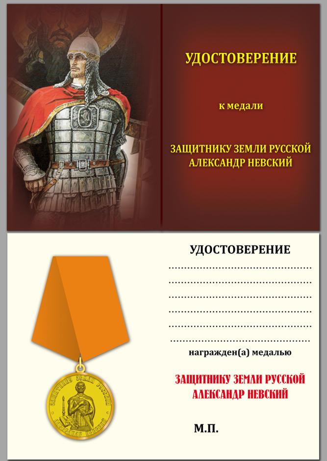 Удостоверение к медали Александра Невского Защитнику земли русской