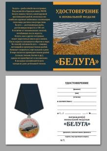 """Удостоверение к медали похвальной """"Белуга"""""""