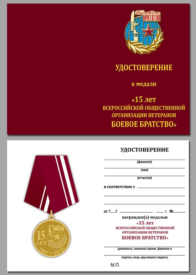 Удостоверение к медали 15 лет организации Боевое братство