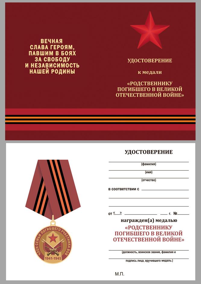 Удостоверение к  медали «Член семьи погибшего участника ВОВ»