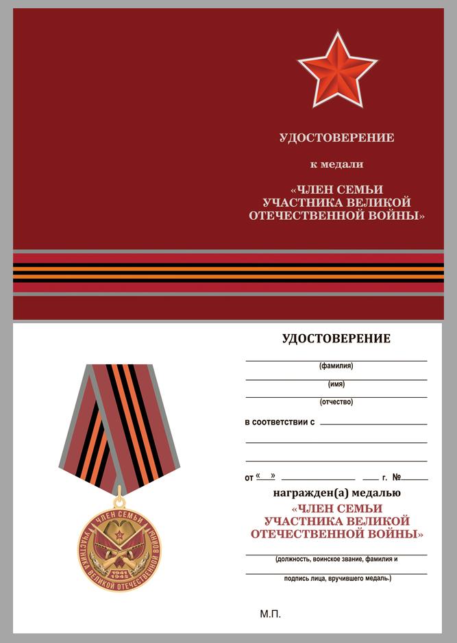 """Удостоверение к медали """"Член семьи участника ВОВ"""""""
