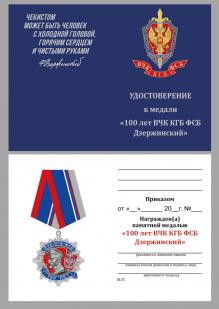 Удостоверение к медали Дзержинского к 100-летию ФСБ (2 степени)
