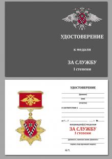 """Удостоверение к медали ФМС России """"За службу"""" 1 степени"""