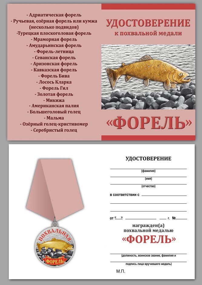 """Удостоверение к медали рыбакам """"Форель"""""""