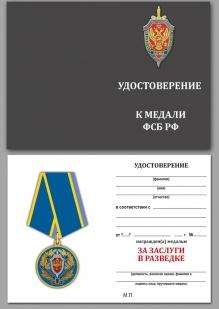 Медаль ФСБ РФ За заслуги в разведке в бархатном футляре - Удостоверение