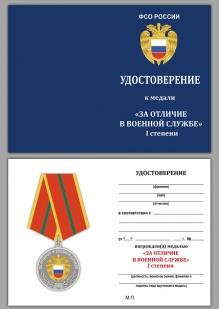 Медаль ФСО За отличие в военной службе I степени в бархатном футляре - Удостоверение
