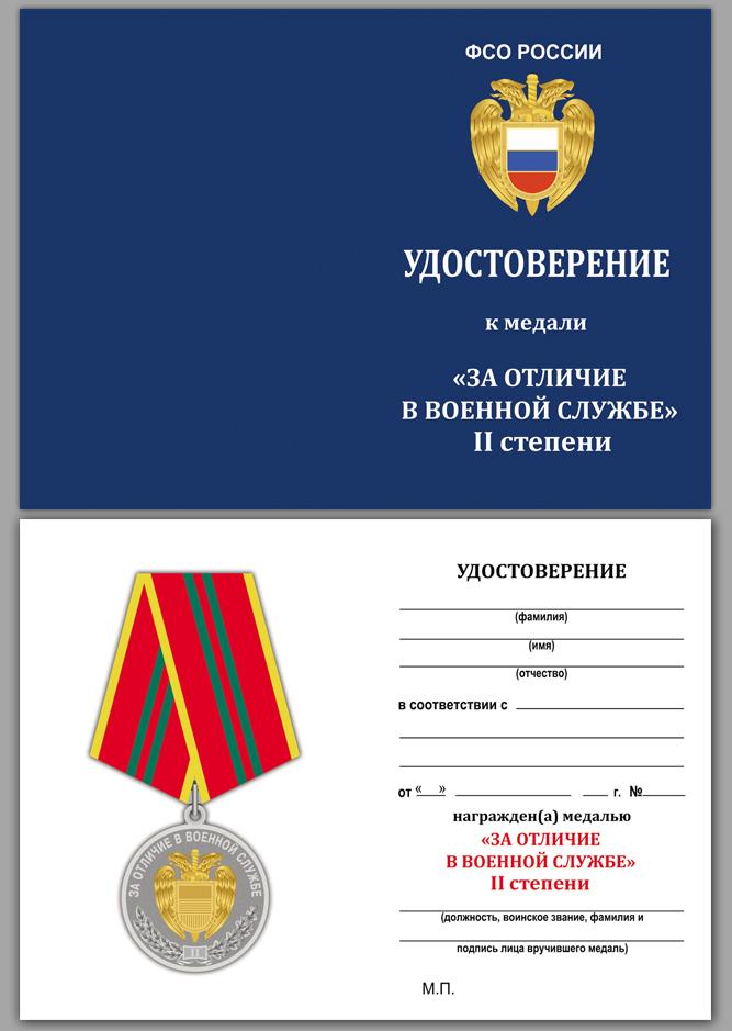 Медаль ФСО РФ За отличие в военной службе II степени в бархатном футляре - Удостоверение