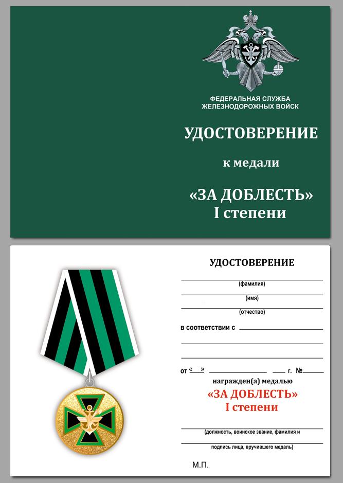"""Удостоверение к медали ФСЖВ """"За доблесть"""" 1 степени"""