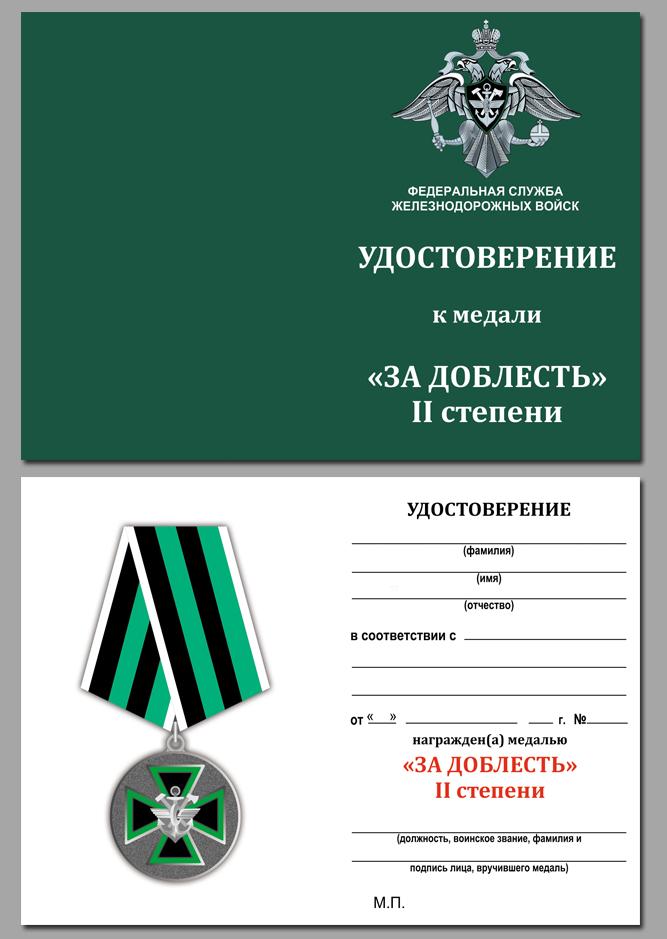"""Удостоверение к медали ФСЖВ """"За доблесть"""" 2 степени"""