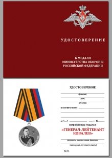 """Удостоверение к медали """"Генерал-лейтенант Ковалев"""""""