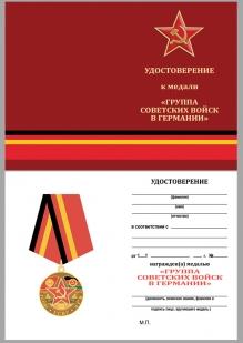 """Удостоверение к медали """"Группа Советских войск в Германии"""""""