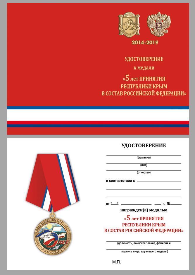 Удостоверение к медали к 5-летию принятия Республики Крым в Российскую Федерацию
