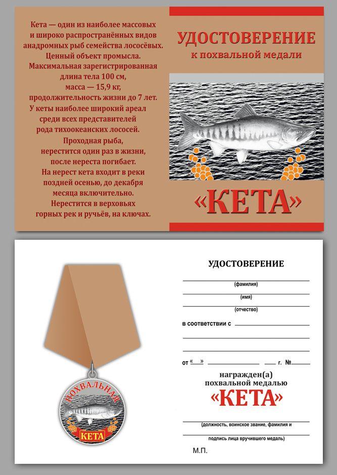 """Удостоверение к медали похвальная """"Кета"""""""