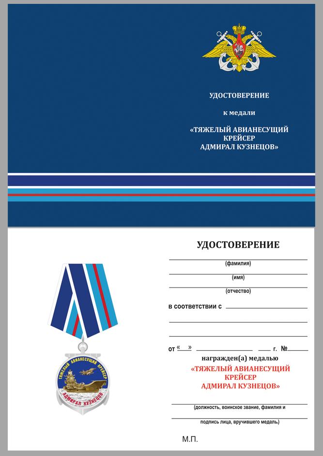 Удостоверение к медали Крейсер Адмирал Кузнецов