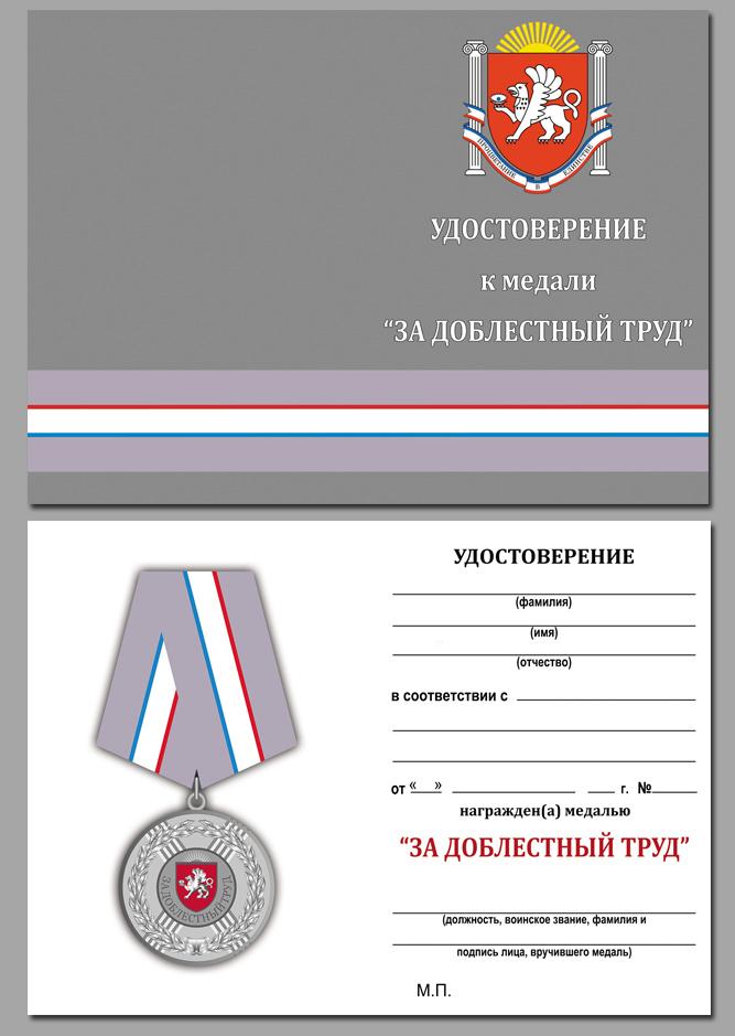 """Удостоверение к медали Крыма """"За доблестный труд"""""""