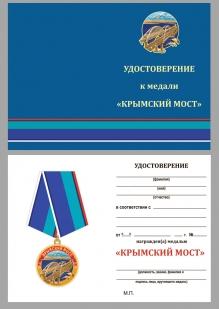 """Удостоверение к медали """"Крымский мост"""""""