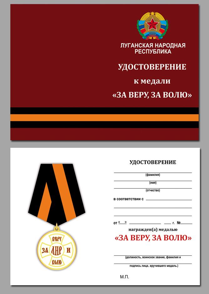 """Удостоверение к медали """"За Веру и Волю"""" (ЛНР)"""