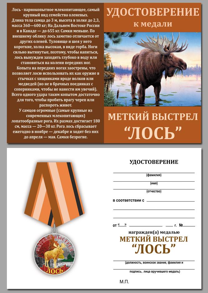 """Удостоверение к медали """"Лось"""""""